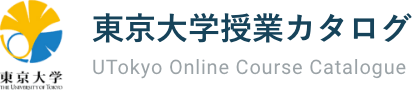 UTokyo Online Course Catalogue